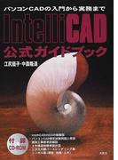 IntelliCAD公式ガイドブック パソコンCADの入門から実務まで