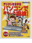 パソコンでおもしろ探検! コミック版 (教育技術MOOK デジタル総合学習)