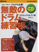 バシバシ上達!無敵のドラム練習帳 リズム&フィルイン篇 (リットーミュージック・ムック ドラム・マガジン)(リットーミュージック・ムック)