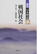 展望日本歴史 12 戦国社会