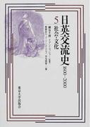 日英交流史 1600−2000 5 社会・文化