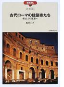 古代ローマの建築家たち 場としての建築へ (建築巡礼)