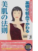 基礎化粧品でかわる美肌の法則 全成分表示に書かれた (Seishun super books)