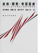 疾病・開発・帝国医療 アジアにおける病気と医療の歴史学