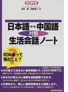 日本語▷中国語対照生活会話ノート (ROM単)