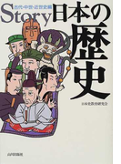 Story日本の歴史 古代・中世・近世史編