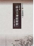宝鏡寺蔵『妙法天神経解釈』全注釈と研究 (笠間注釈叢刊)(笠間注釈叢刊)