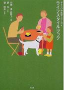 ライフスタイルブック (やさしい中医学シリーズ)