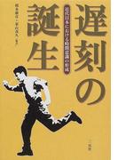遅刻の誕生 近代日本における時間意識の形成