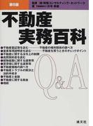 不動産実務百科Q&A 第5版