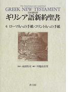 ギリシア語新約聖書 日本語対訳 6 ローマ人への手紙・コリント人への手紙
