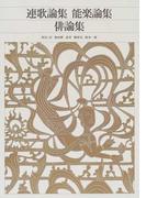 新編日本古典文学全集 88 連歌論集 能楽論集 俳論集