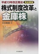 株式制度改革と金庫株 平成13年改正商法