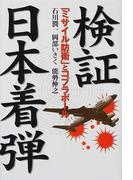 検証日本着弾 「ミサイル防衛」とコブラボール