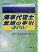海事代理士受験の手引 改訂版