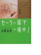 セーラー服で一晩中(角川コミックス・エース) 2巻セット(角川コミックス・エース)