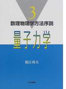 量子力学 (数理物理学方法序説)