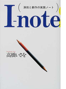 I‐note 演技と劇作の実践ノート