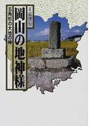 岡山の地神様 五角形の大地の神