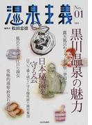 温泉主義 No.1 特集黒川温泉の魅力/日本秘湯を守る会