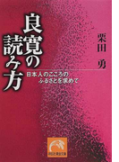 良寛の読み方 日本人のこころのふるさとを求めて (祥伝社黄金文庫)(祥伝社黄金文庫)
