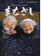 まなざし 高橋まゆみ・創作人形の世界 (ドールアートシリーズ)