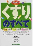 くすりのすべて 病院の薬 市販の薬 漢方薬 2002年最新版 (主婦の友生活シリーズ)