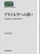 ブラジル学への誘い その民族と文化の原点を求めて (Sekaishiso seminar)