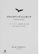 ブラックバード・シンギング ポール・マッカートニー詩集・詞集1965−1999