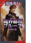 魔界都市ブルース 8 孤影の章 (ノン・ノベル マン・サーチャー・シリーズ)(ノン・ノベル)