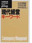 現代経営キーワード (有斐閣双書 Keyword series)