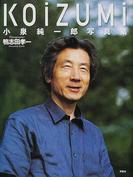 Koizumi 小泉純一郎写真集