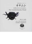 オサムシ 自然の中の小さな狩人 The carabid beetles world (進化生研ライブラリー)