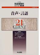 21世紀耳鼻咽喉科領域の臨床 CLIENT 21 15 音声・言語