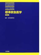 標準救急医学 第3版 (Standard textbook)