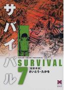 サバイバル 7 猛獣来襲 (リイド文庫)(リイド文庫)