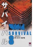 サバイバル 8 疫病流行 (リイド文庫)(リイド文庫)
