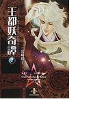 王都妖(あやかし)奇譚(秋田文庫) 7巻セット