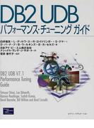 DB2 UDBパフォーマンス・チューニングガイド