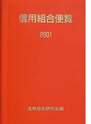 信用組合便覧 2001