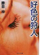 好色の狩人 (日文文庫)