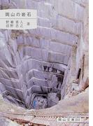 岡山の岩石 (岡山文庫)