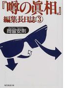 『噂の真相』編集長日誌 3 (現代教養文庫)
