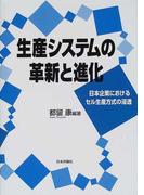 生産システムの革新と進化 日本企業におけるセル生産方式の浸透