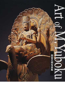 向吉悠睦の彫刻 Art of M.Yuboku 西宮正明写真集