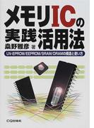 メモリICの実践活用法 UV−EPROM/EEPROM/SRAM/DRAMの構造と使い方
