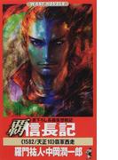 覇信長記 1 覇軍西走 (ワニの本 Wani novels)(ワニの本)