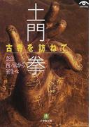 古寺を訪ねて 奈良西ノ京から室生へ