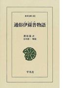 通俗伊蘇普物語 (東洋文庫)(東洋文庫)