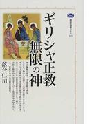 ギリシャ正教無限の神 (講談社選書メチエ)(講談社選書メチエ)